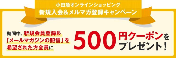 【新規会員登録&メルマガ配信限定】小田急百貨店「500円OFF」割引クーポン