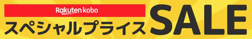 【期間限定】楽天Kobo「スペシャルプライス」割引セール