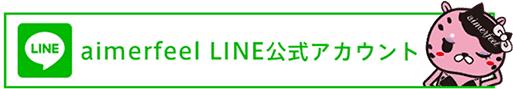 【LINE限定】aimerfeel(エメフィール)「各種」割引クーポン