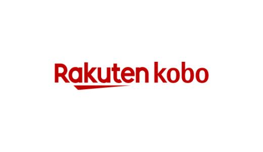 【最新】楽天Kobo割引クーポン・キャンペーン・セールまとめ