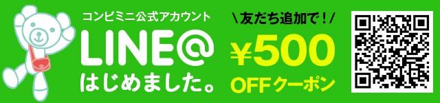 【LINE限定】コンビミニ「500円OFF」割引クーポン