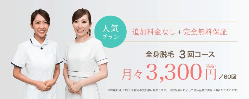 【人気No.1プラン】リゼクリニック「月々3300円」全身脱毛3回コース