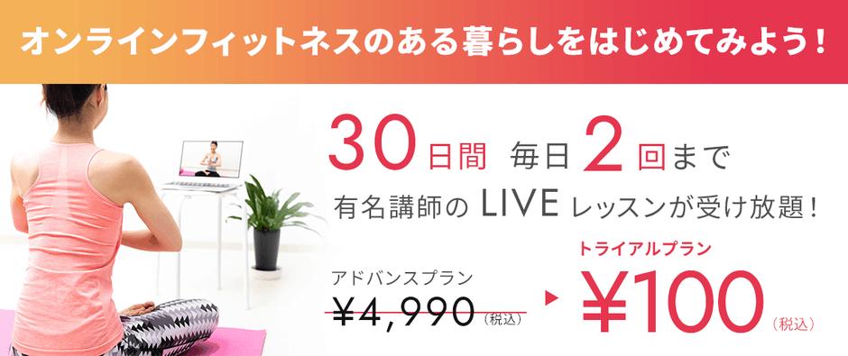 【初回お試し限定】fimot(フィモット)「30日間100円」トライアルプラン