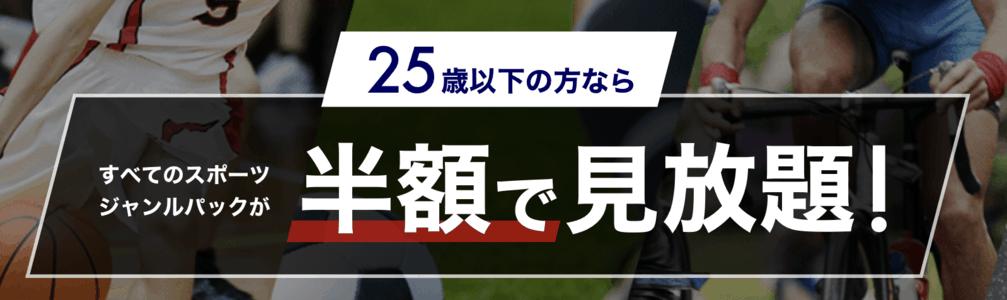 【25歳以下限定】J SPORTS(ジェイスポーツ)「50%OFF」半額キャンペーン