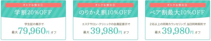 【対象者限定】リゼクリニック「10%~20%OFF」学割・乗り換え割・ペア割キャンペーン