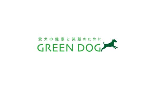 【最新】GREEN DOG(グリーンドッグ)割引クーポン・キャンペーンまとめ