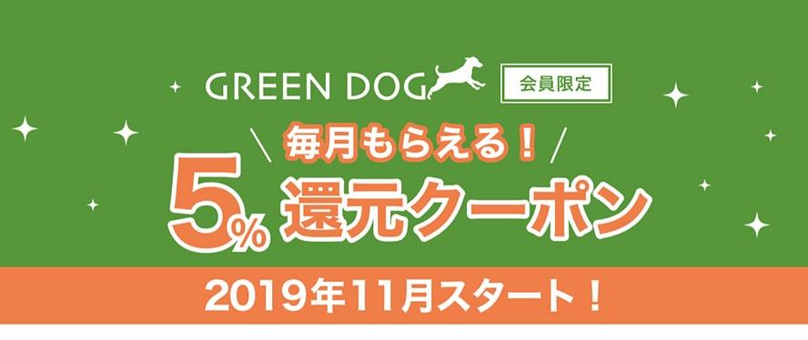【月2200円以上購入限定】GREEN DOG(グリーンドッグ)「5%還元」クーポン