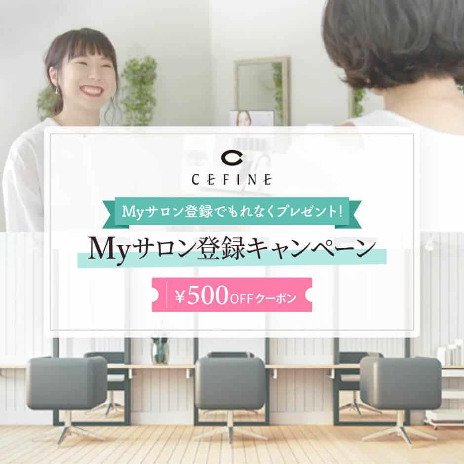 【Myサロン登録限定】セフィーヌ(CEFINE)「500円OFF」割引クーポン