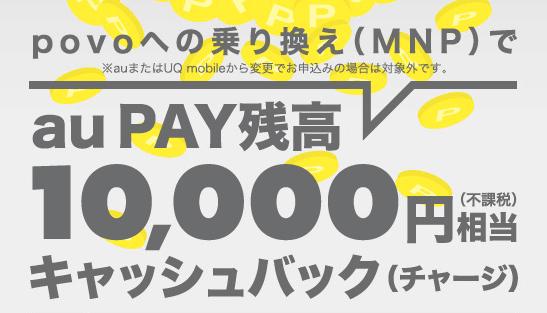 【乗り換え(MNP)限定】povo(ポヴォ)「au PAY10000円相当」キャッシュバックキャンペーン