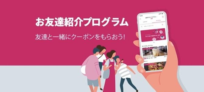 【友達紹介限定】フードパンダ(foodpanda)「1700円割引クーポン」招待キャンペーン