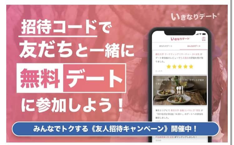 【招待コード限定】いきなりデート「1回目デート無料」友人招待キャンペーン