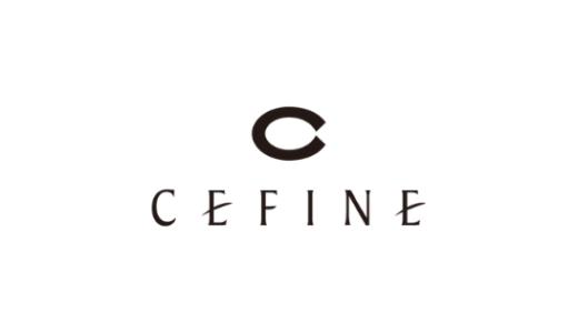 【最新】セフィーヌ(CEFINE)割引クーポン・キャンペーンまとめ
