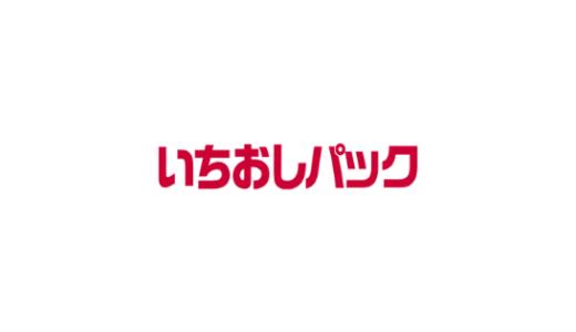 【最新】ドコモいちおしパックキャンペーン・クーポンまとめ