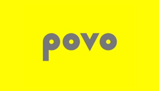 【最新】povo(ポヴォ)キャンペーンまとめ
