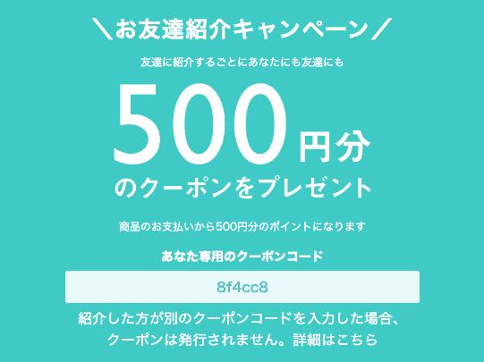 【友達紹介限定】airRoom(エアールーム) 「500円分」招待コード