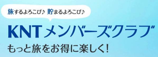 【KNTメンバーズクラブ限定】近畿日本ツーリスト「各種」割引クーポン