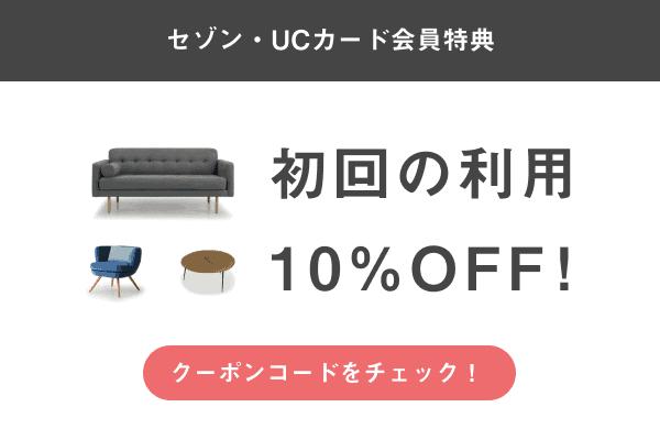 【セゾン/UCカード会員限定】airRoom(エアールーム) 「初回10%OFF」クーポンコード