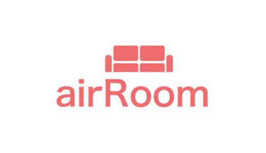 【最新】airRoom(エアールーム)招待コード・クーポンまとめ