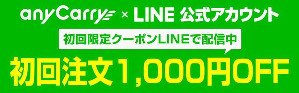 【LINE限定】エニキャリ(anyCarry)「初回注文1000円OFF」割引クーポン