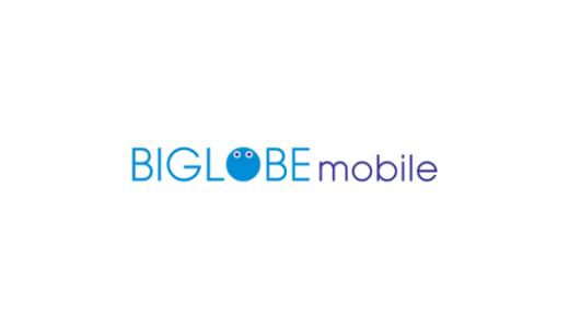 【最新】BIGLOBEモバイル割引クーポンコードまとめ
