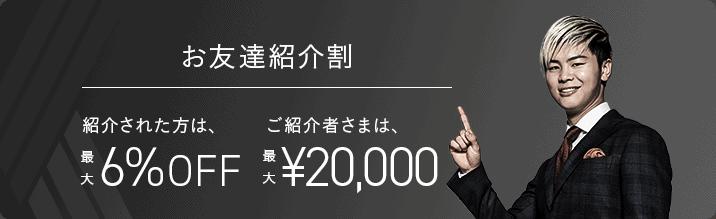 【メンズエミナルメンバー招待限定】メンズエミナルクリニック「最大6%OFF」お友達紹介割キャンペーン
