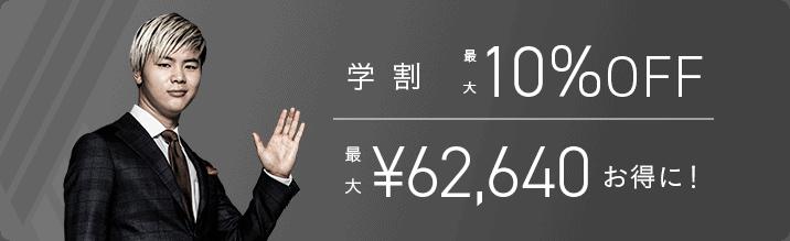【学生限定】メンズエミナルクリニック「最大10%OFF」学割キャンペーン