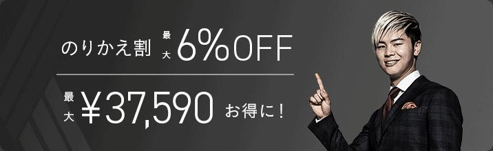 【他サロン/クリニック施術限定】メンズエミナルクリニック「最大6%OFF」のりかえ割キャンペーン