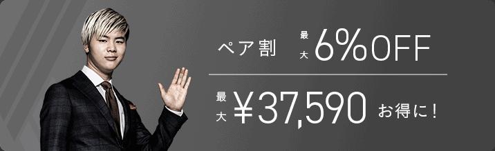 【2名以上で同時カウンセリング限定】メンズエミナルクリニック「最大6%OFF」ペア割キャンペーン