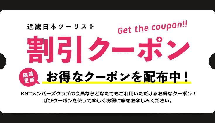【期間限定】近畿日本ツーリスト「各種」割引クーポン