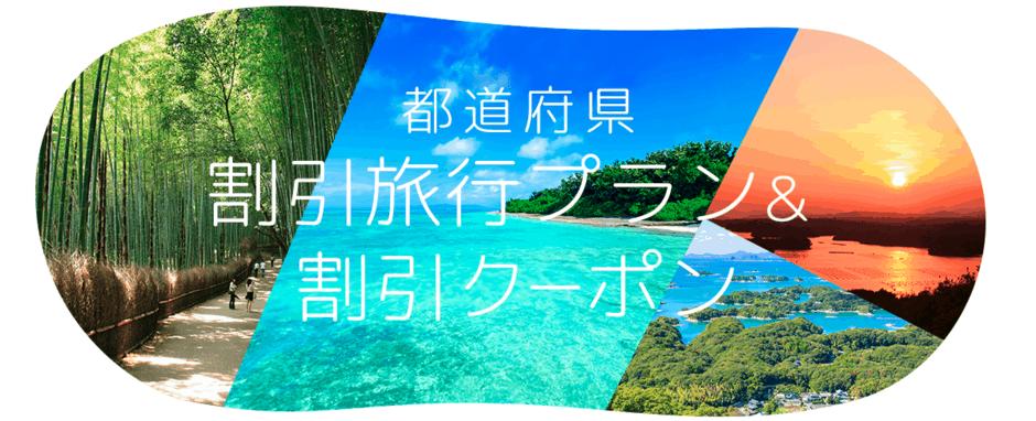 【各都道府県民限定】近畿日本ツーリスト「各種」割引クーポン