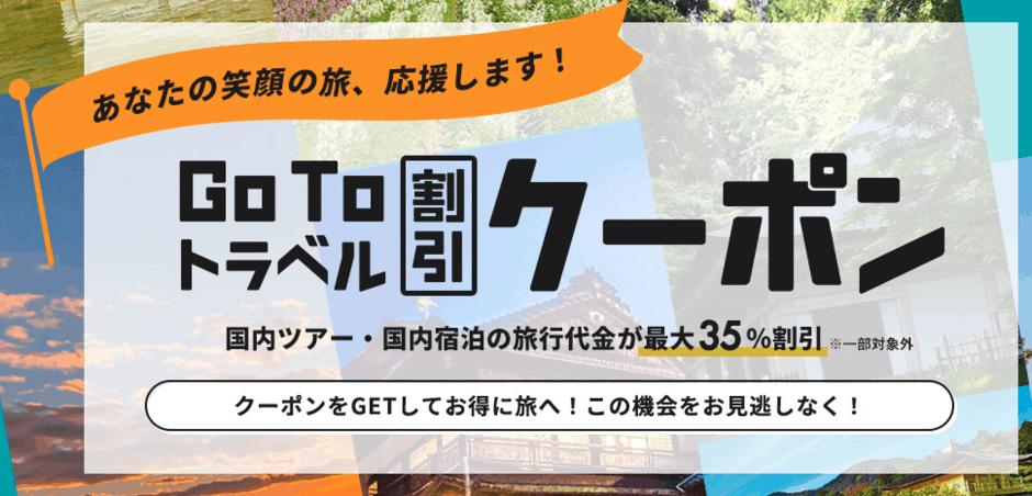 【GoToトラベル限定】近畿日本ツーリスト「最大35%OFF」割引クーポン