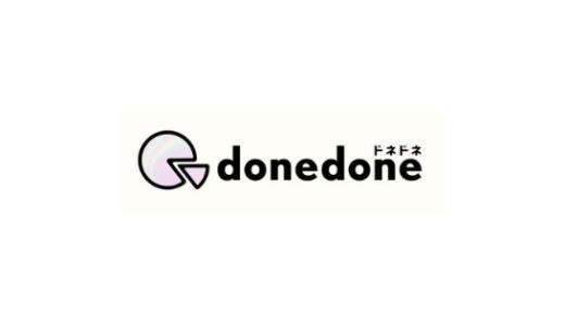 【最新】donedone(ドネドネ)クーポンコード・キャンペーンまとめ