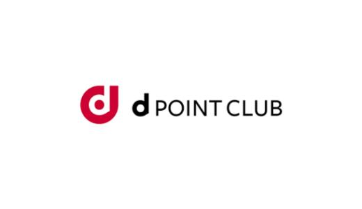【最新】dポイントクラブ割引クーポン・キャンペーンまとめ
