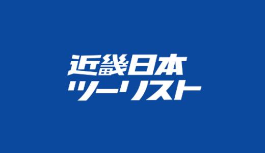 【最新】近畿日本ツーリスト割引クーポンコードまとめ
