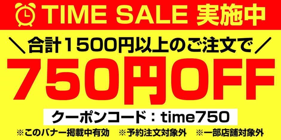 【期間限定】エニキャリ(anyCarry)「750円OFF」割引クーポンコード