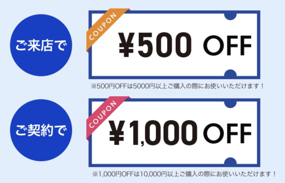 【来店/契約限定】メンズキレイモ「500円OFF/1,000円OFF」割引クーポン
