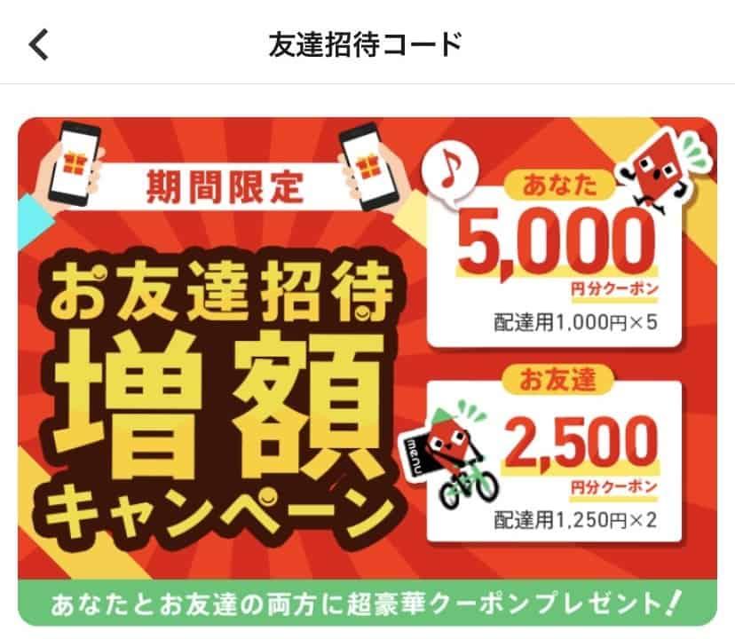 友達招待コード menu(メニュー)