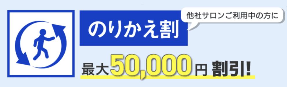 【他社サロンご利用の方限定】メンズキレイモ「最大50,000円OFF」のりかえ割キャンペーン