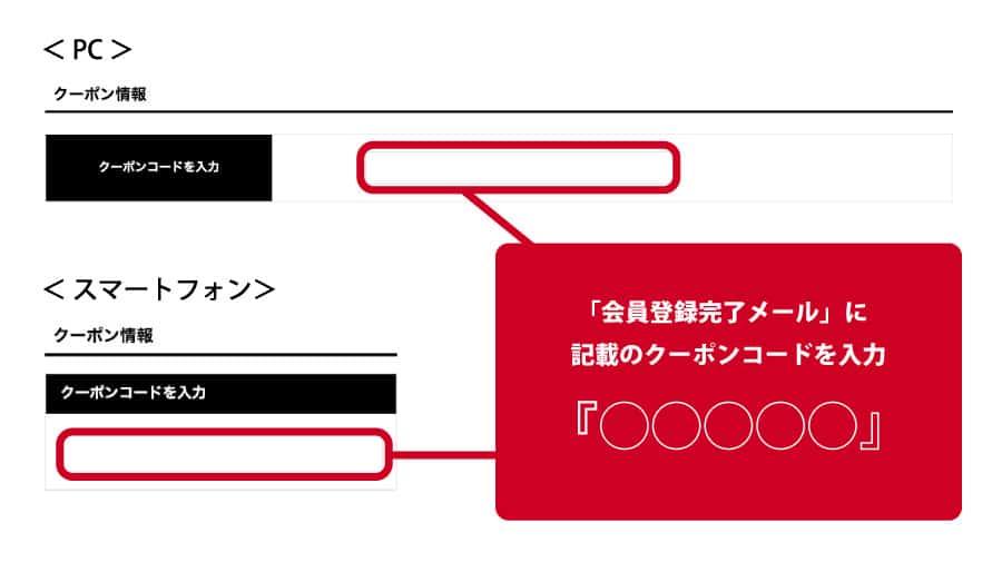 【新規会員登録限定】フリークスストア「各種割引」クーポン