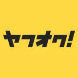 【最新】ヤフオク割引クーポンコード・キャンペーンまとめ